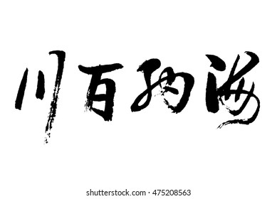 Brush to write Chinese characters . Meaning:  Be tolerant to diversity