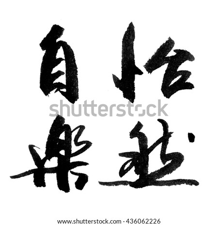 Brush Write Chinese Characters Meaning Freedom Stock Illustration