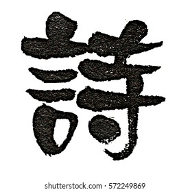 Brush to write Chinese characters . Meaning:poetry