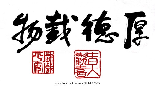 Brush to write Chinese characters and red seal. Meaning: Good Virtue good return