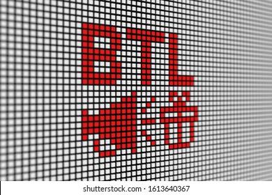 BTL text scoreboard blurred background 3d illustration