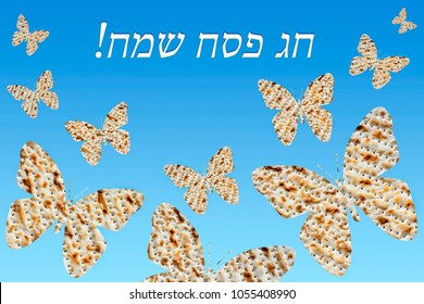 butterflies on a background of bright blue sky with the inscription in Hebrew - Happy Passover