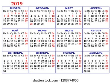Calendar grid for 2019. Twelve months. For Russia.