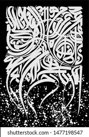 Calligraffiti Art Arabic letters with no particular meaning. White strokes on dark red background. Islamic or Arabian pattern  - Vector