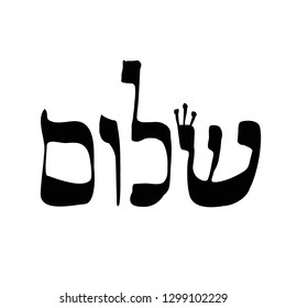 The calligraphic inscription in Hebrew Shalom in translation means Greeting. Letters Hebrew with crowns. illustration on isolated background