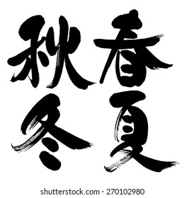"Calligraphy of ""Spring and summer and autumn and winter"".Japanese. / Character at the four seasons."