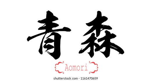 Calligraphy word of Aomori in white background. Chinese or Japanese. 3D rendering
