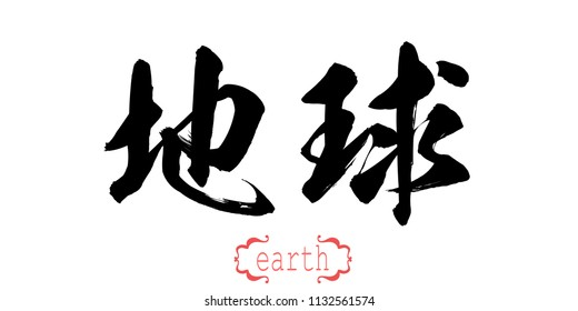 Calligraphy word of earth in white background. Chinese or Japanese. 3D rendering