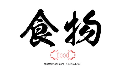 Calligraphy word of food in white background. Chinese or Japanese. 3D rendering