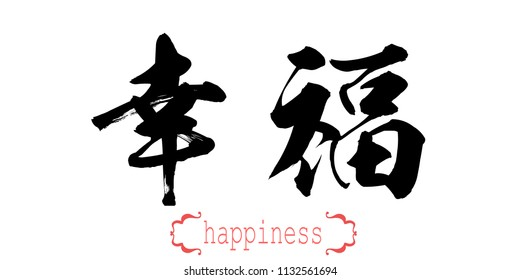 Calligraphy word of happiness in white background. Chinese or Japanese. 3D rendering