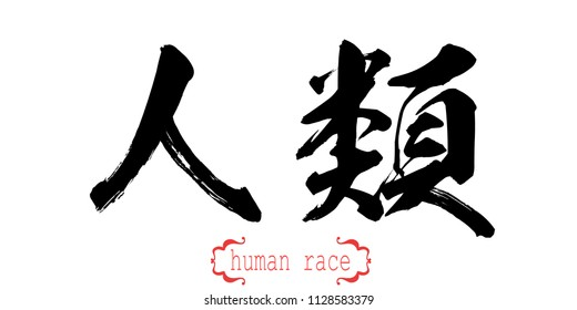 Calligraphy word of human race in white background. Chinese or Japanese. 3D rendering
