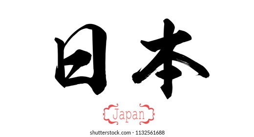 Calligraphy word of Japan in white background. Chinese or Japanese. 3D rendering