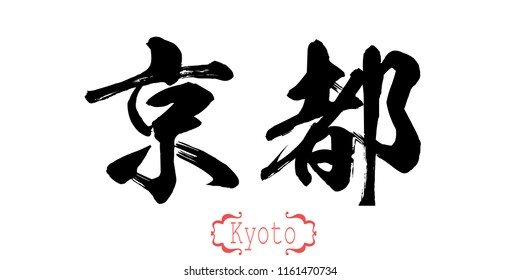 Calligraphy word of Kyoto in white background. Chinese or Japanese. 3D rendering