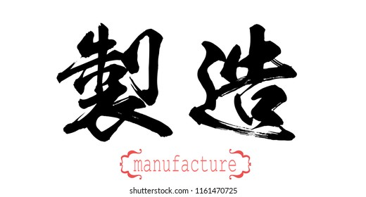 Calligraphy word of manufacture in white background. Chinese or Japanese. 3D rendering