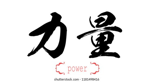 Calligraphy word of power in white background. Chinese or Japanese. 3D rendering