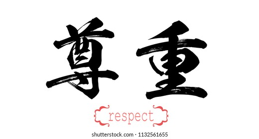 Calligraphy word of respect in white background. Chinese or Japanese. 3D rendering