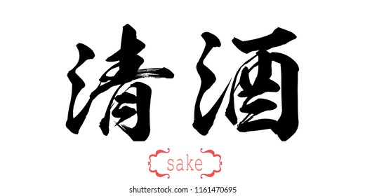 Calligraphy word of sake  in white background. Chinese or Japanese. 3D rendering