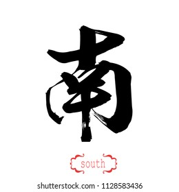 Calligraphy word of south in white background. Chinese or Japanese. 3D rendering