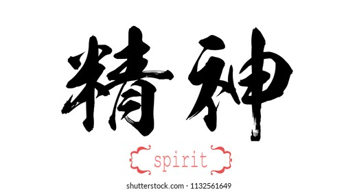 Calligraphy word of spirit in white background. Chinese or Japanese. 3D rendering