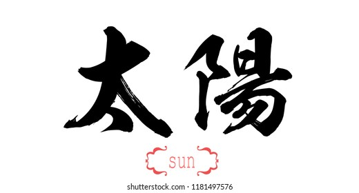 Calligraphy word of sun in white background. Chinese or Japanese. 3D rendering