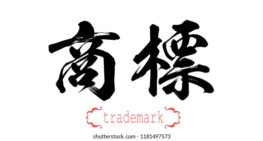 Calligraphy word of trademark in white background. Chinese or Japanese. 3D rendering
