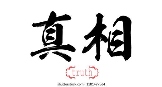 Calligraphy word of truth in white background. Chinese or Japanese. 3D rendering