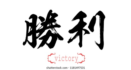 Calligraphy word of victory in white background. Chinese or Japanese. 3D rendering