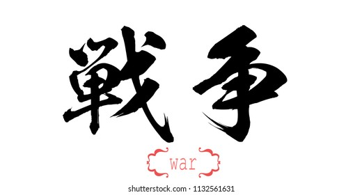 Calligraphy word of war in white background. Chinese or Japanese. 3D rendering
