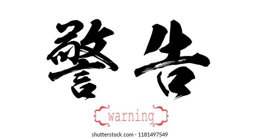 Calligraphy word of warning in white background. Chinese or Japanese. 3D rendering