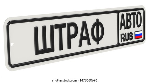 "Car fine. Russian vehicle license plate with text. Translation text: ""Car fine"". Russian vehicle license plate with black text: CAR FINE in Russian language. Isolated. 3D Illustration"