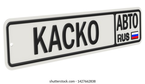 """Car insurance (hull insurance - KASKO in Russia). Translation text: """"Hull insurance"""".  Russian vehicle license plate with text: hull insurance - KASKO in Russian language. Isolated. 3D Illustration"""