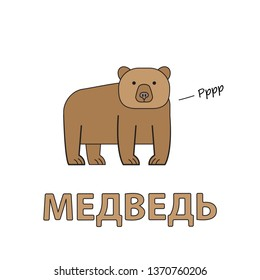 Cartoon bear flashcard. Illustration for children education with Bear text in Russian language
