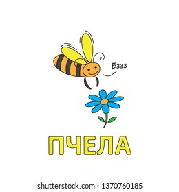 Cartoon bee flashcard. Illustration for children education with Bee text in Russian language