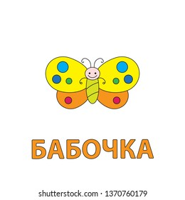 Cartoon butterfly flashcard. Illustration for children education with Butterfly text in Russian language