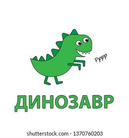 Cartoon dinosaur flashcard. Illustration for children education with Dinosaur text in Russian language