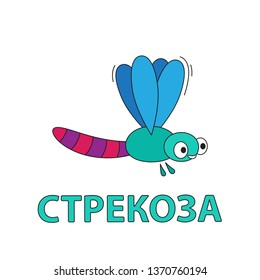 Cartoon dragonfly flashcard. Illustration for children education with Dragonfly text in Russian language