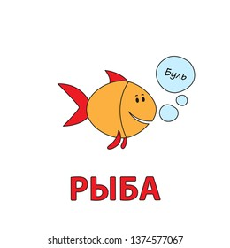 Cartoon fish flashcard. Illustration for children education with Fish text in Russian language