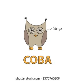 Cartoon owl flashcard. Illustration for children education with Owl text in Russian language