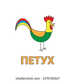 Cartoon rooster flashcard. Illustration for children education with Rooster text in Russian language