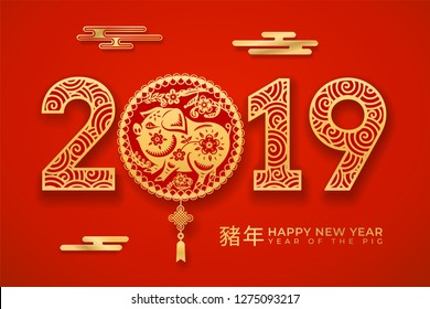 Celebration paper cut for 2019 new year with pig zodiac sign. Piggy with clouds for chinese holiday card. Piglet with decorative flower for lunar CNY. Asian festive, calendar or organizer front