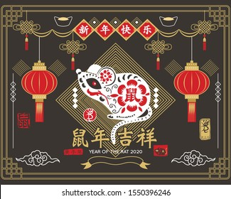 """Chalkboard of Chinese New Year Collection. Translation of Chinese Calligraphy """"Year of the Rat auspicious"""", Happy new year and Gong Xi Fa Cai """"prosperity"""". Red Stamp with Vintage Rat Calligraphy."""
