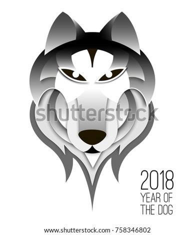 Chinese 2018 Dog Symbol New Year Stock Illustration 758346802