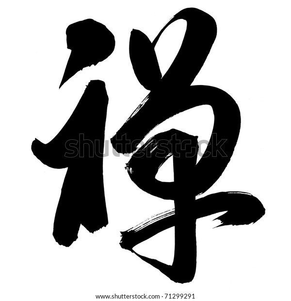 """Chinese Calligraphy """"Chan"""" -- Meditation, Zen, Dhyana & Abdicate."""