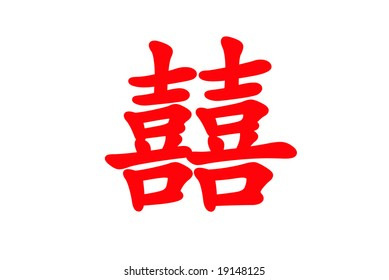 Chinese calligraphy for double happiness