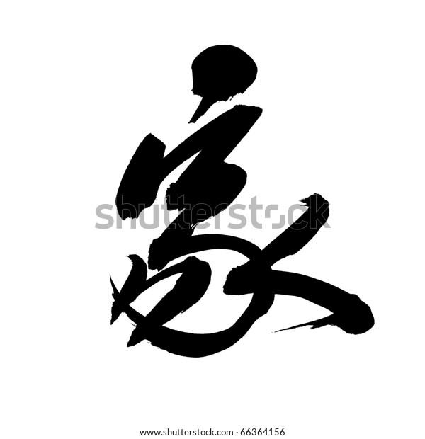 Chinese Calligraphy â??Jiaâ?�- Home/ House