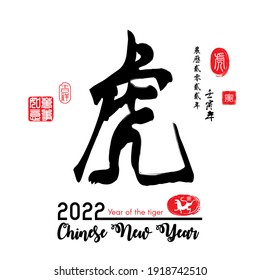 Chinese Calligraphy (Hu) translation tiger, Left side  red stamp image translation: Everything is going smoothly and Right side translation: Chinese calendar for the year of tiger 2022.