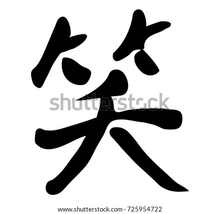Chinese Calligraphy Laugh Stock Illustration 725954722 Shutterstock