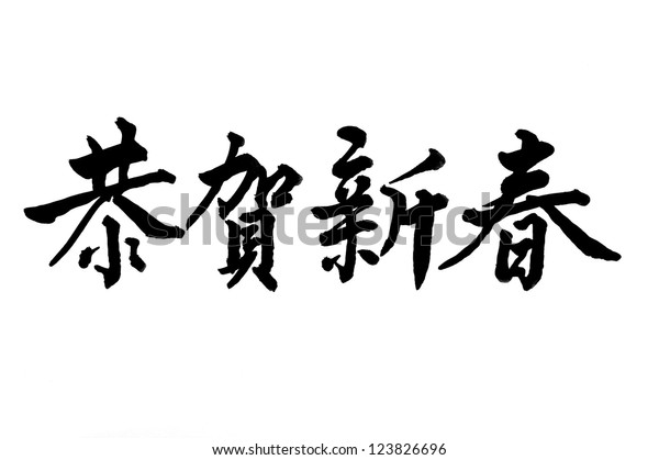 Chinese Calligraphy mean Spring and Happiness