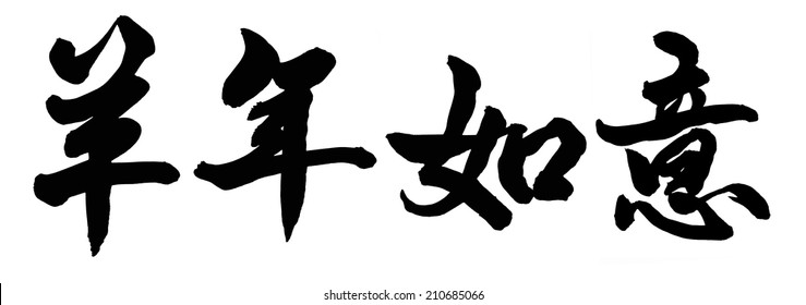 """Chinese calligraphy. word for """"good bless for year of the goat"""" as blessing words at the beginning of a year"""
