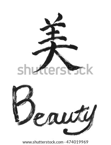 Chinese Character Design Beauty Handwriting By Brush Stock